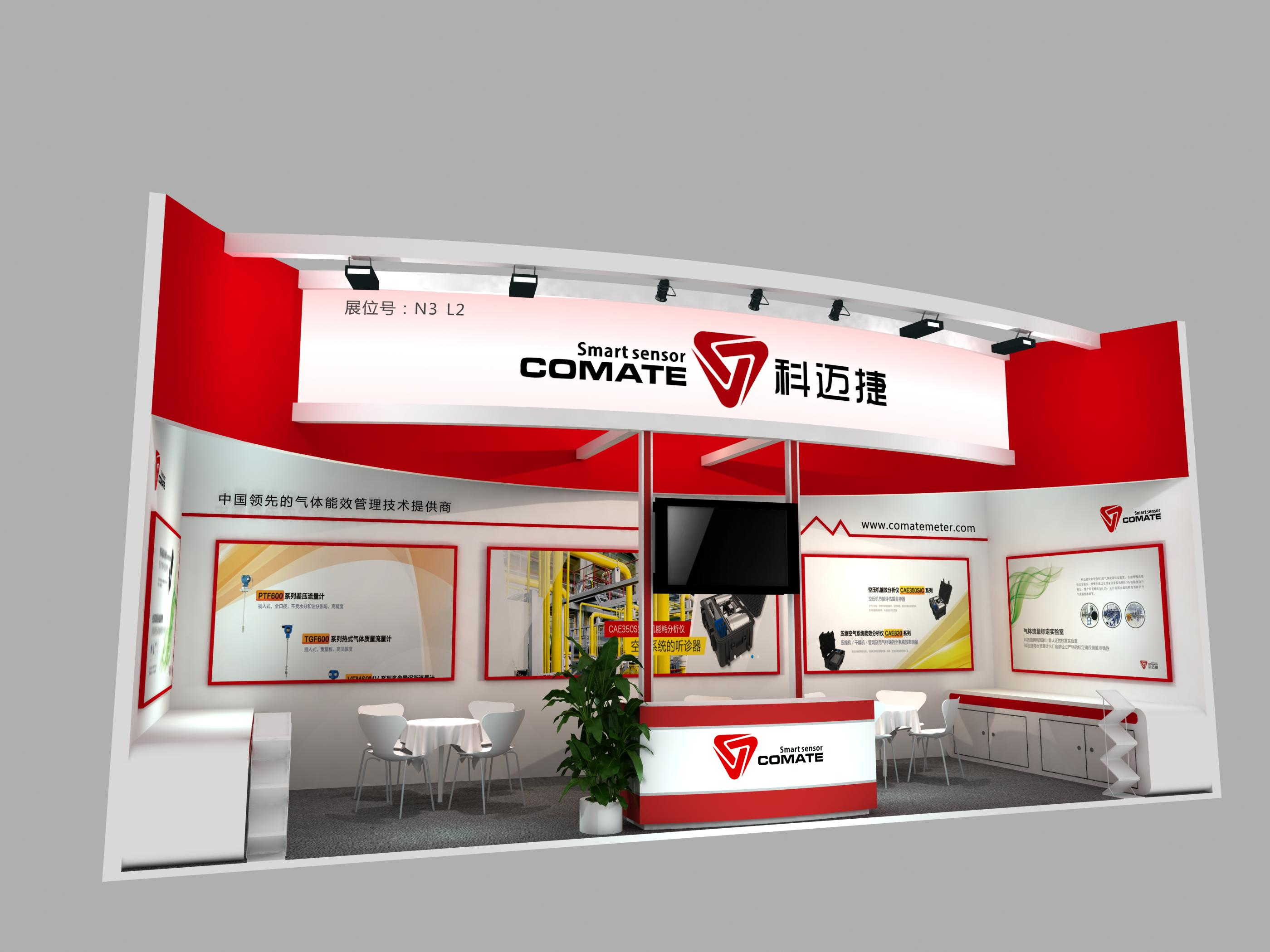 Comate Intellient Sensor exihition in ComVac ASIA 2017